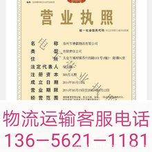 煙臺到上海蘇州太倉常熟昆山貨運物流倉儲運輸回程車隊貨代公司