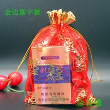 婚庆 喜庆用品 喜糖袋糖果纱袋新款创意金边喜字款纱网袋厂家批发