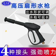 商用高压洗车机水枪头清洗机高压水枪鸭嘴扇形刷车喷枪高压水枪