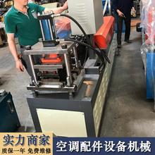 空调电器冷弯成型机械设备空调配件设备伺服送料全自动液压剪切