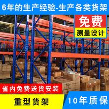 俊智定制重型货架 组装大型仓储货架 横梁式4层加厚仓库货架直销
