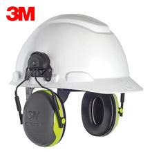 3MX4P3隔音耳罩挂安全帽耳罩防噪耳机建筑工地工业工作降噪消音用