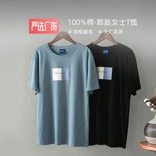 【東缦】夏季韩版简约女款T恤潮流时尚简约配色上衣T恤纯棉