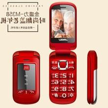 金盛力/蓝想M358 2.6寸移动双卡老人机翻盖手机大字体振动电子书