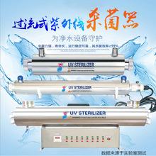 0.5-4T紫外线杀菌器 过流式杀菌消毒设备 水处理设备 不锈钢管道