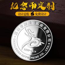 純銀紀念幣徽章定制足銀999紀念幣公司周年慶紀念活動禮品