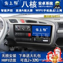 福田欧马可S5 车载专用wifi声控安卓大屏导航仪一体机一件代发