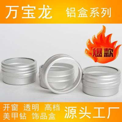 10g日式美甲饰品盒开窗透明铝盒铝罐螺纹包装盒高档批发指甲钻