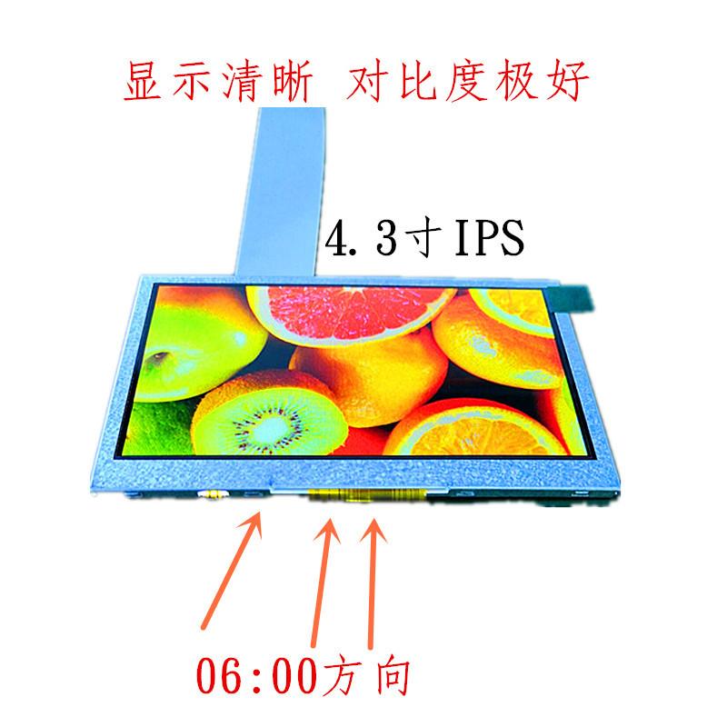 4.3寸IPS 06