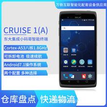 东大集成小码哥CRUISE1(A)工业级智能手机PDA数据采集器RFID巡检