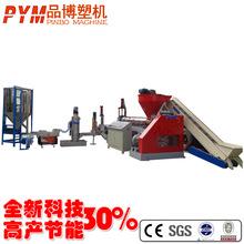 厂家直销水环切粒废旧塑料造粒机 PP PE 高效节能热销欢迎咨询