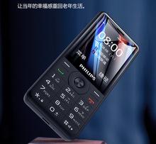 Philips/飞利浦 E517移动/联通双4G超长待机 老人手机 小学生手机