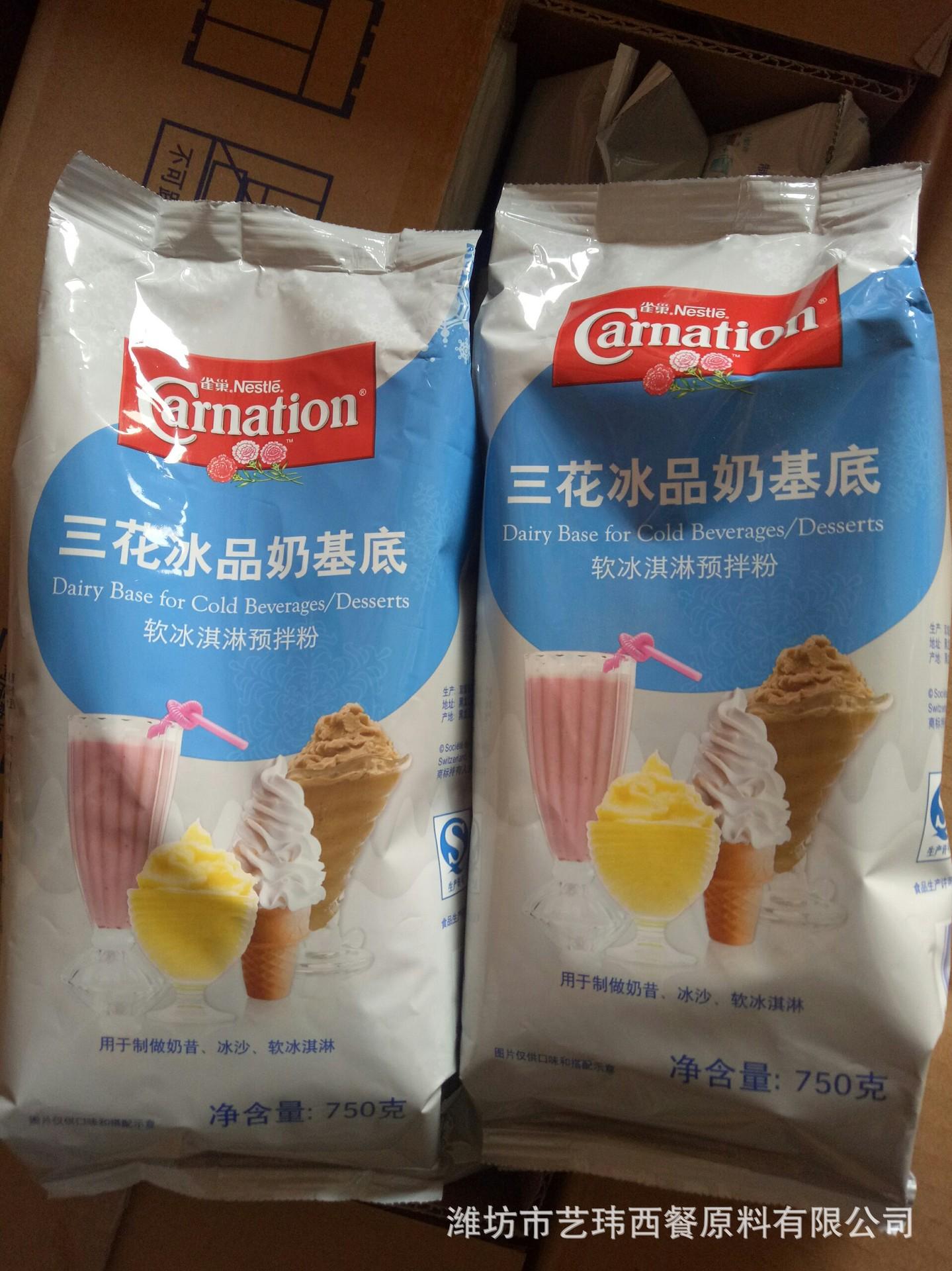 雀巢三花冰品奶基底750g冰淇淋预拌粉奶茶店奶昔冰沙粉