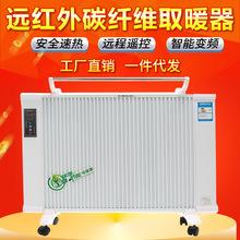 碳纤维电暖器家用电暖气片壁挂式远红外碳晶墙暖节能取暖器