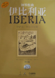 【Genuine books】Piano Suite Iberia (4 volumes) Commentary Edition () Isaac Albers