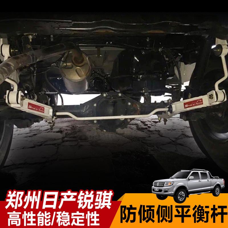 适用于郑州日产锐骐防倾杆平衡杆防侧杆后防倾杆稳定杆底盘改装