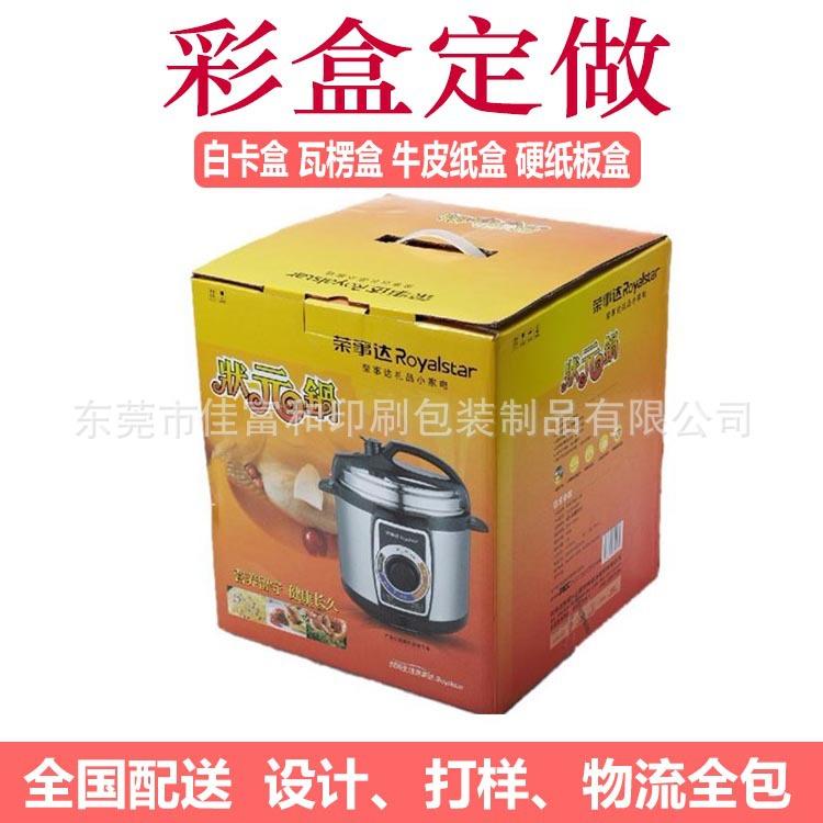 东莞深圳惠州广州印刷厂压力锅蒸蛋器彩盒 电子玩具包装纸盒彩箱