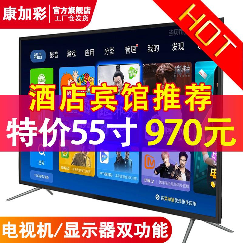 康加彩55寸液晶电视机50寸60寸4K超高清家用智能网络品牌电视42寸