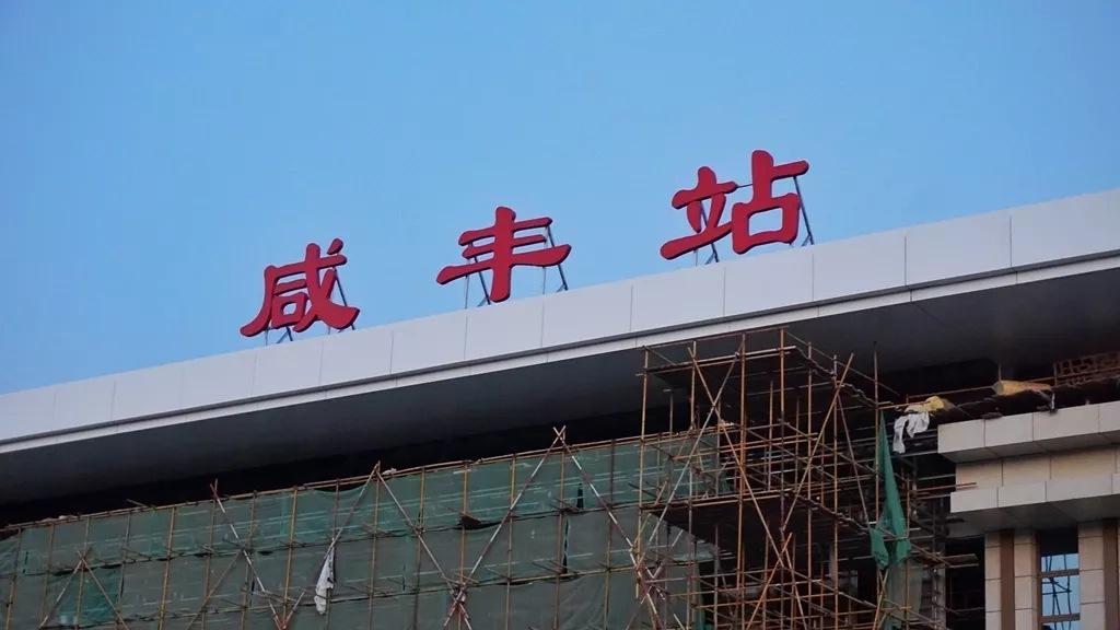 咸丰火车站 (3)