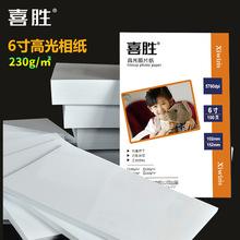 喜胜 6寸相片纸4R彩喷打印相纸 230g高亮型防水高光照片纸