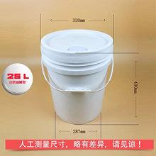直銷25L塑料桶 圓形水桶食品級全新PP化工桶油漆防水涂料包裝桶