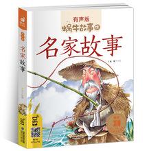 有声版蜗牛故事绘 名家故事等16册传统文化卷 注音彩绘版