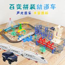 奮銘3034AB電動軌道車玩具大型兒童火車和諧號電動車玩具拼裝益智