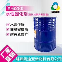 水性固化剂Y-6280  固化剂 水性固化剂 水可分散性聚异氰酸酯