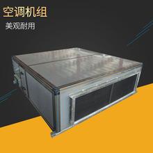 厂家直销镀锌板空调机组 换热制冷空调设备净化空调机组 质量可靠