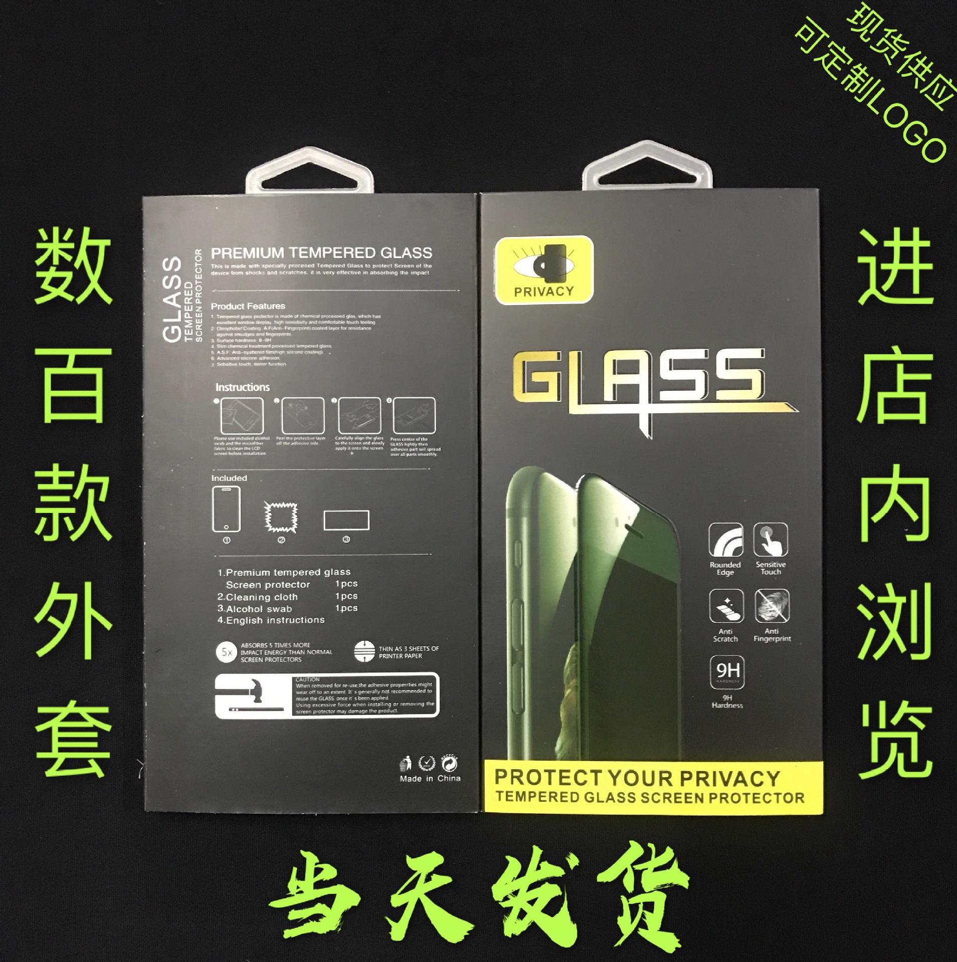 华为苹果7/8/X保护膜包装盒 中性通用款手机贴膜包装壳 现货批发