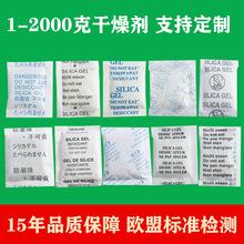 1克2克3克5克g硅胶矿物 干燥剂小包不含dmf 服装电子防潮厂家