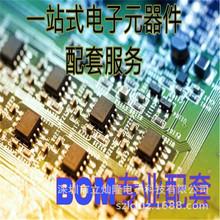 電子元器件 配套 貼片電容電阻 電感磁珠 鉭電容 二三極管