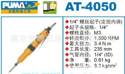 美国巨霸气动工具螺丝刀起子机风批定扭内调离合式 AT-4050A/4050