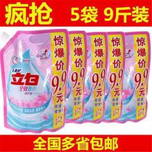 洗衣液900g*5袋装正品全效自然馨香深层去渍洗护合一档价包邮赠品