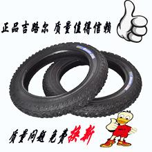 兒童自行車輪胎12-20寸1.75/吉路爾外胎/童車配件 自行車配件
