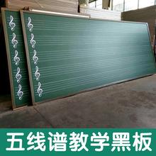 磁性黑板五線譜黑板五線譜教學綠板樂譜黑板樂譜綠板音樂老師黑板
