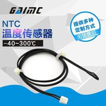 現貨供應NTC熱敏電阻溫度傳感器感溫探頭帶ABS殼護套線可定制
