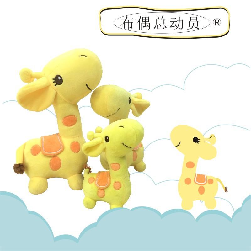 小象皇厂家直销长颈鹿小鹿梅花鹿布娃娃公仔玩偶夜市摆摊玩具货源
