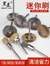 銅絲 筆刷 鋼絲 碗刷刷 傘刷刷 羊毛刷 尼龍刷 迷你小刷子 打磨刷