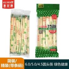 惠民牌6.0/5.0/4.5圆头筷 一次性筷子打包竹筷酒店餐厅家庭卫生筷