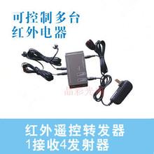 红外遥控转发器 集中定点控制多/4台家电设备 一台家电多处遥控制