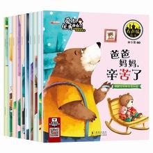 爱上优秀的自己有声书 亲子早教故事绘本儿童读物课外书图书批发
