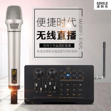 深科乐V800无线话筒蓝牙连接声卡套装手机电脑直播通用厂家批发