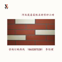 江苏省邳州市专业生产柔性石材软瓷外墙饰面砖厂家直销运输全国