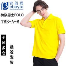 宜佰搭棉滌男式成人短袖翻領POLO衫純色團體服裝工藝印刷logo定制