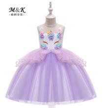 2020歐美女童演出禮服獨角獸公主裙網紗花邊蓬蓬裙六一表演服裝