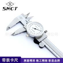 上量 带表卡尺  闭式带表卡尺 0-150mm带表卡尺 高精度卡尺 量具
