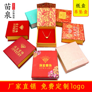 Jewelry pendant box factory direct sale right angle window flannel packaging box gift jewelry set box can be customized
