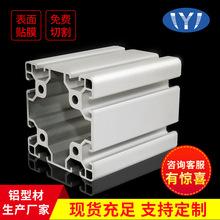 8080工業鋁型材框架工作臺歐標流水線自動化diy重型鋁方管型材