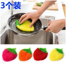 亚克力居家水果抹布草莓洗碗巾刷碗布不沾油不伤手清洁【3个装】